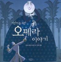 오페라 이야기(어린이를 위한)