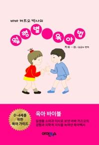 월령별 육아법(바바 카즈오 박사의)
