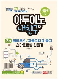 아두이노 내친구. 3: 블루투스/자율주행 자동차 스마트폰 앱 만들기(키트 세트 포함)