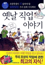 옛날 직업 이야기(소중한 우리 문화 지식여행 7)