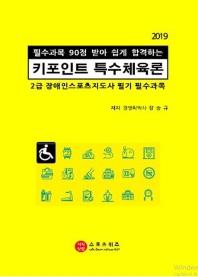 특수체육론(2019)(키포인트)