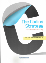 The Coding Strategy for Troubleshooting
