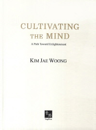 Cultivating the Mind(영문판)