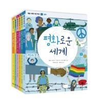 별숲 세계 시민 학교 시리즈 세트(양장본 HardCover)(전6권)