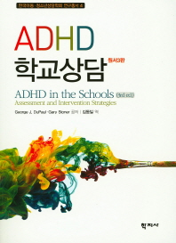 ADHD 학교상담(3판)(한국아동 청소년상담학회 연구총서 4)