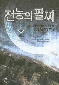 전능의 팔찌. 53(완결)