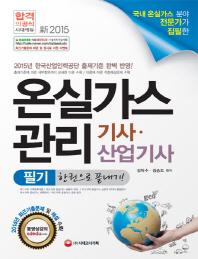 온실가스관리기사 산업기사 필기 한권으로 끝내기(2015)