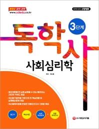 사회심리학(독학사 3단계)(시대에듀)