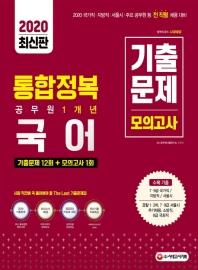국어 통합정복 공무원 1개년 기출문제 모의고사(2020)