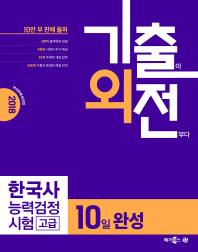 한국사능력검정시험 고급(2018)(기출외전)
