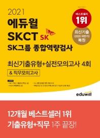 SKCT SK그룹 종합역량검사 최신기출유형+실전모의고사 4회&직무모의고사(2021)(에듀윌)