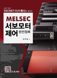 MELSEC 서보모터제어 완전정복