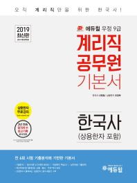 한국사(상용한자 포함) 기본서(우정 9급 계리직 공무원)(2019)(에듀윌)
