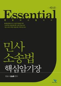 민사소송법 핵심암기장(Essential)(3판)