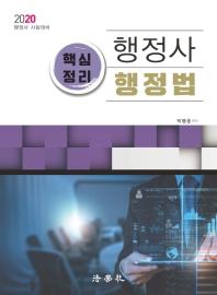 행정사 행정법 핵심정리(2020)