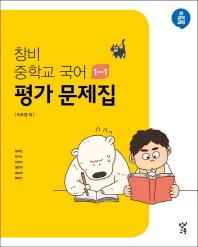 중학 국어 1-1 평가문제집(2021)(창비)