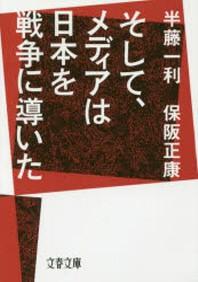 そして,メディアは日本を戰爭に導いた