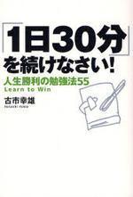 [해외]「1日30分」を續けなさい! 人生勝利の勉强法55