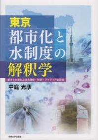 東京都市化と水制度の解釋學 都市と水道における開發.技術.アイディアの政治