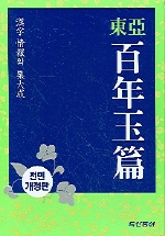 백년옥편 (탁상) (2009)(2판)