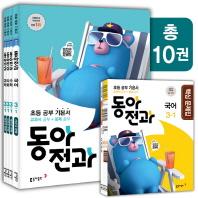동아 전과 초등 3-1 세트(2018)(전10권)