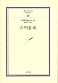 속악유희(범우문고 177)