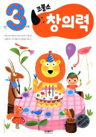 코뿔소 만3세: 창의력(엄청 재밌어진 지능업)(유아학습지 코뿔소 워크북 시리즈)