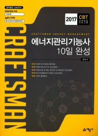 에너지관리기능사 10일 완성(2017)(개정판)