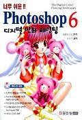PHOTOSHOP 6 디지털 만화 페인팅(너무 쉬운)(CD1장포함)