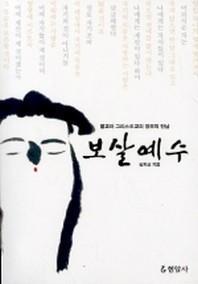 보살예수 /새책수준 ☞ 서고위치:gk 3