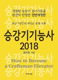 승강기기능사(2018)(전면개정판)