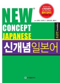 신개념 일본어: 초급편(개정판)(CD2장포함)