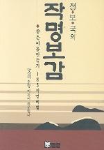 작명보감(2판)