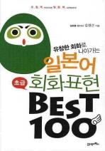 일본어 회화표현 BEST 100(초급)(유창한 회화로 나아가는)(MP3CD1장포함)