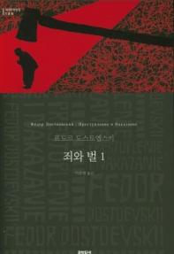 죄와 벌. 1(세계문학전집 188)