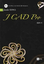 J CAD PRO(CD2장포함)(JEWELER 도우미 1)