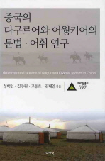 중국의 다구르어와 어웡키어의 문법 어휘 연구(대우학술총서 597)