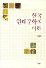한국 현대문학의 이해(양장본 HardCover)