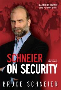 슈나이어 온 시큐리티(Schneier on Security)(에이콘 해킹 보안 시리즈)