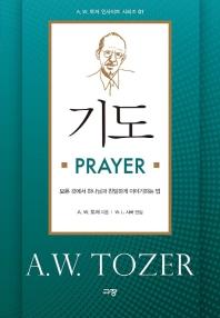 기도 PRAYER(A. W. 토저 인사이트 시리즈 1)