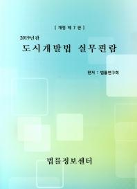 도시개발법 실무편람(2019)(개정판 7판)