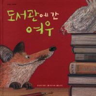 도서관에 간 여우(사파리 그림책)(양장본 HardCover)