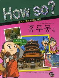 홍루몽. 4(How So? 지식똑똑 중국고전탐구 35)