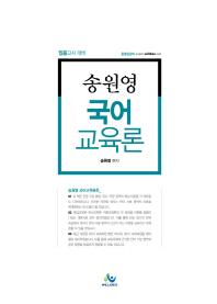 송원영 국어 교육론(2016)(인터넷전용상품)