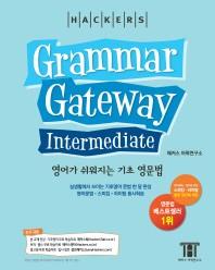그래머 게이트웨이 인터미디엇(Grammar Gateway Intermediate)(해커스)