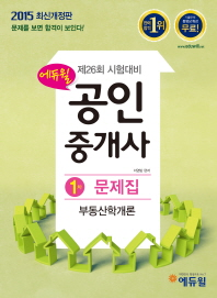 부동산학개론 문제집(공인중개사 1차)(2015)(에듀윌)(개정판)