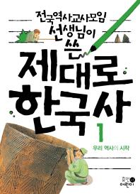 제대로 한국사. 1: 우리 역사의 시작(전국역사교사모임 선생님이 쓴)