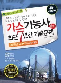 가스기능사 필기 최근 7년간 기출문제(2016)(개정판)