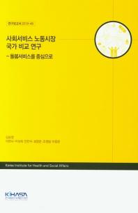사회서비스 노동시장 국가 비교 연구(연구보고서 2019-49)