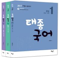 태종 국어 세트(7급 9급 시험대비)(2017)(전3권)